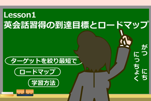 Lesson1 英会話習得の到達目標とロードマップ