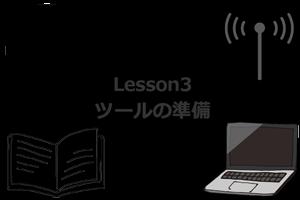 Lesson3 ツールの準備