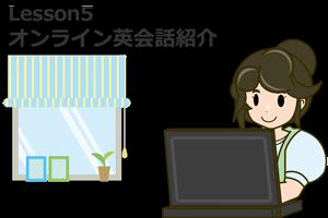 Lesson5 オンライン英会話紹介